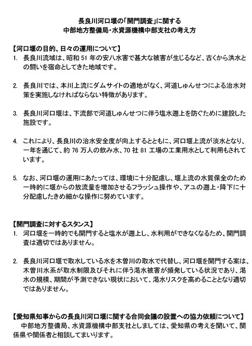 愛知県「最適運用委員会」への国交省の「回答」_f0197754_10292939.jpg