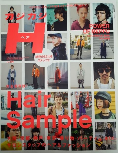 お客様のお店が・・・HAIR雑誌 カジカジに載りました(ૢ˃ꌂ˂⁎)_f0300358_12513691.jpg