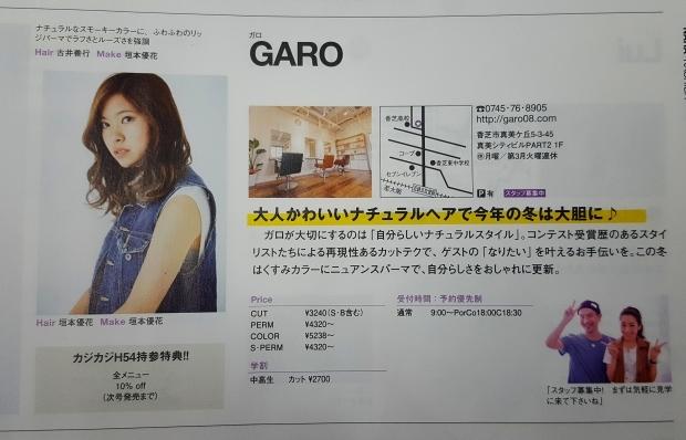 お客様のお店が・・・HAIR雑誌 カジカジに載りました(ૢ˃ꌂ˂⁎)_f0300358_12515087.jpg