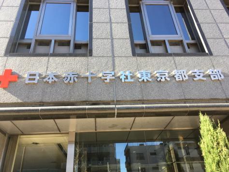 日本赤十字社にて、指圧治療技術研修会。_a0112393_17170966.jpg