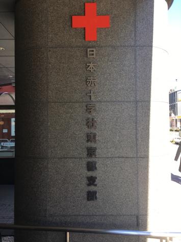 日本赤十字社にて、指圧治療技術研修会。_a0112393_17171008.jpg