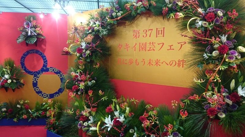 冬の展示会周り_a0292194_23334672.jpg
