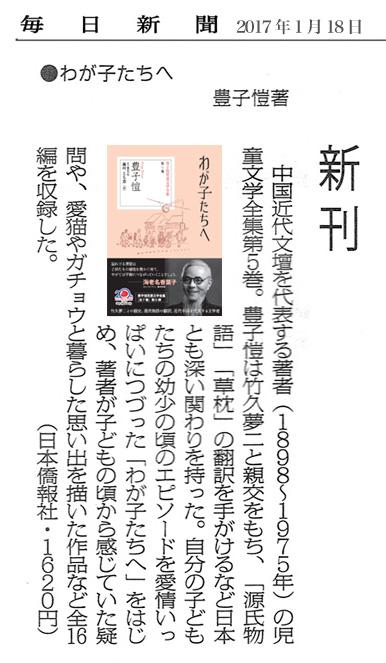 毎日新聞 2017.1.18 BOOK WATCHINGの「新刊」に取り上げられた_d0027795_15105179.jpg