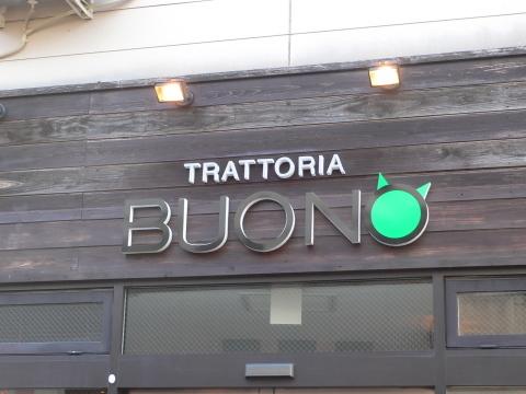 『トラットリア・ボーノ』経堂にオープン。ロゴマークデザインさせていただきました。_c0061896_10064331.jpg