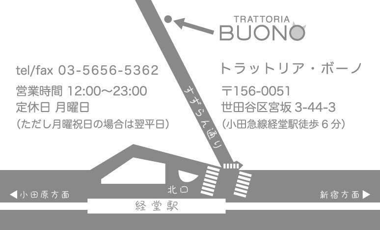 『トラットリア・ボーノ』経堂にオープン。ロゴマークデザインさせていただきました。_c0061896_10375225.jpg