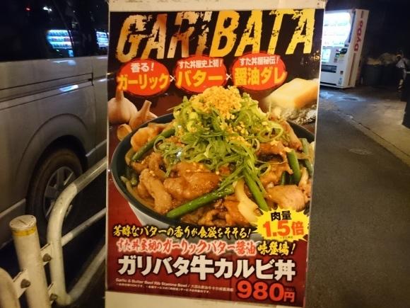 1/18 ガリバタ牛カルビ丼肉増し¥1,130@伝説のすた丼屋八王子店_b0042308_21214521.jpg