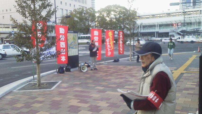 1月18日、JR広島支社前行動_d0155415_0461817.jpg