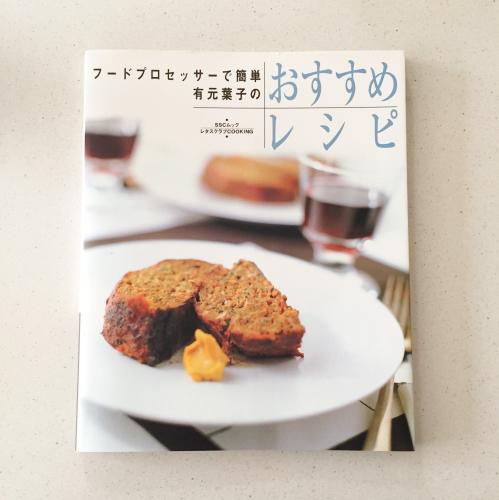 料理本の整理、、、にならずミートローフ作りました!_e0348257_16135069.jpg