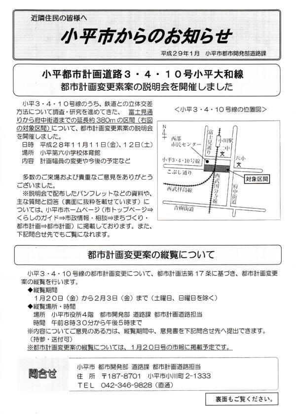 都市計画道路3・4・10号小平大和線都市計画変更案縦覧_f0059673_22531974.jpg