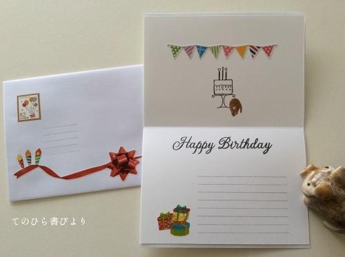 1月生まれの友人へ誕生日お祝い便2_d0285885_15350329.jpg