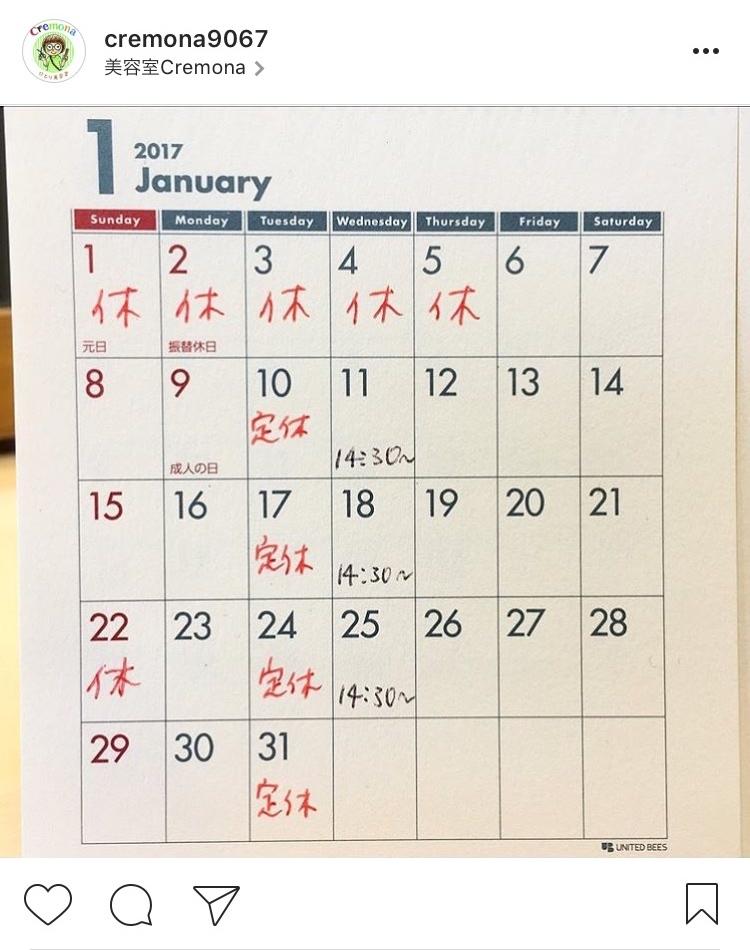 1月・2月の臨時休業のお知らせです。_f0346986_12023733.jpg