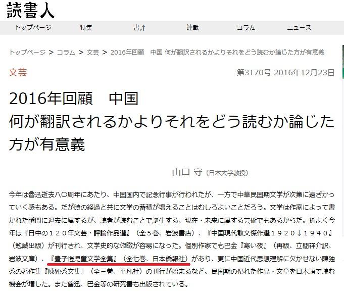 週刊読書人の2016年回顧記事に、豊子愷児童文学7巻が紹介された_d0027795_11212542.jpg