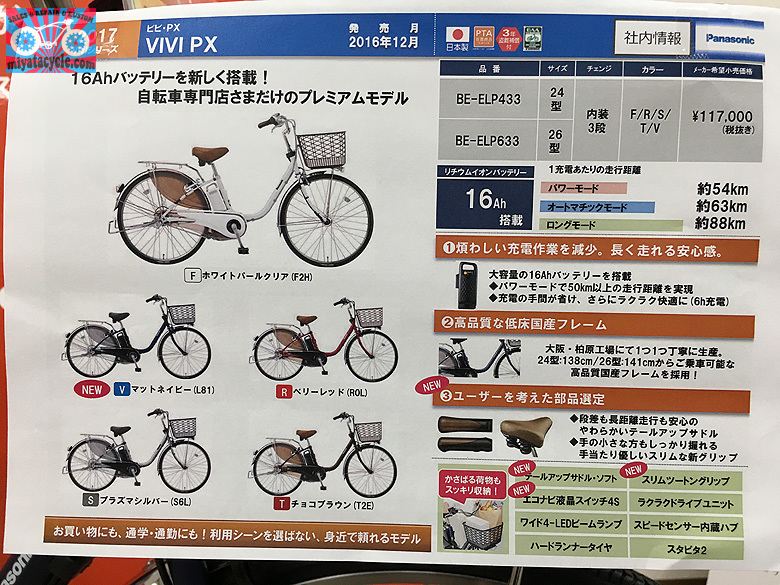 2017年 Panasonic 電動アシスト自転車 新車発表会_e0126901_11075934.jpg