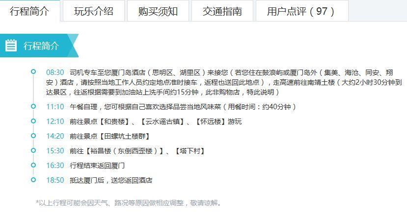 家族旅行2016年12月-中国上海、厦門ー第六日目-(I)福建土楼-出発_c0153302_17352463.jpg
