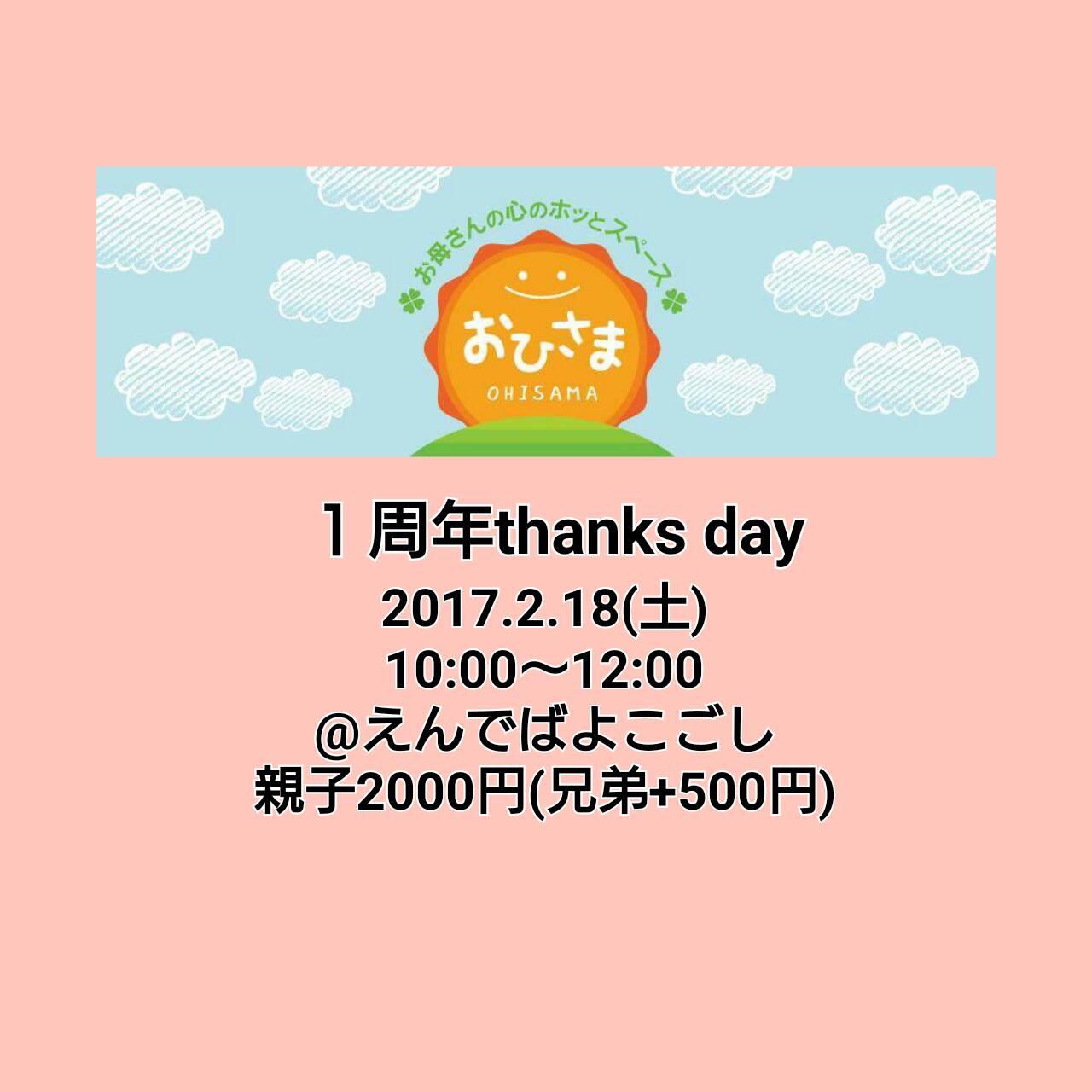交流会のお知らせ_f0309404_15485792.jpg
