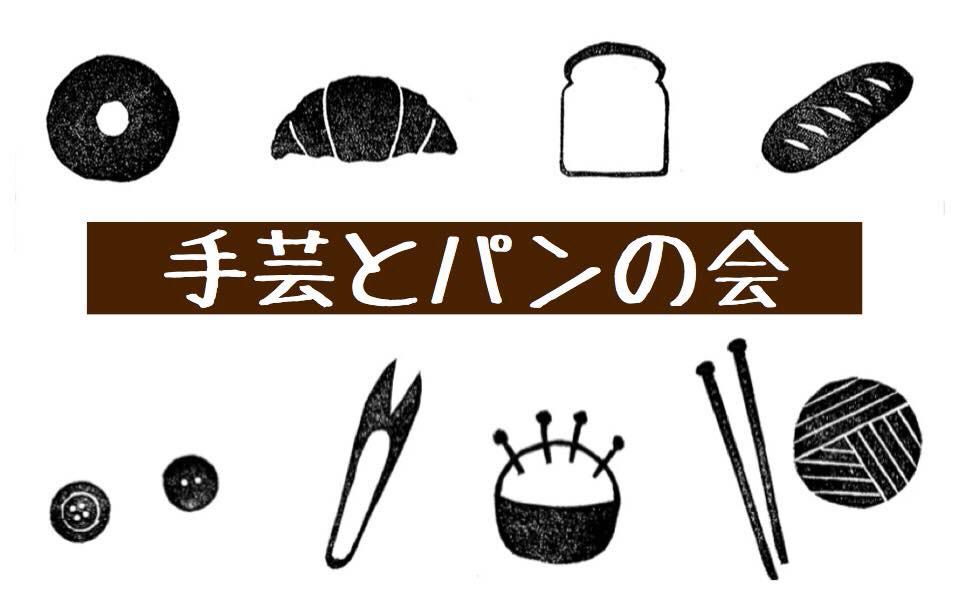 パンと手芸(゚∀゚)_f0309404_15574976.jpg