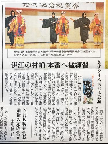 いめんしょり 伊江島んかい 観光・物産と芸能フェア 開催_d0174105_15564173.jpg