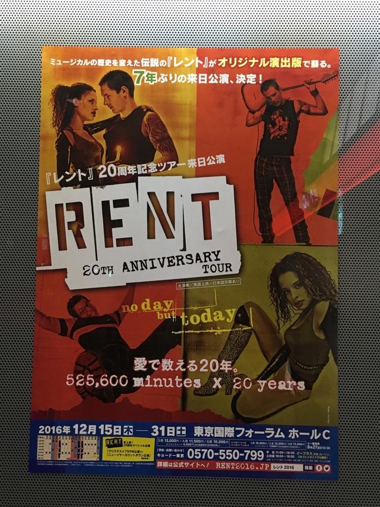 RENT(broadway musical)_f0235809_00541579.jpg