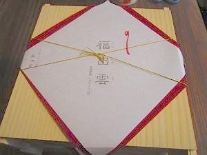 風流堂サンの新春菓子♪ #2_d0065324_18332538.jpg