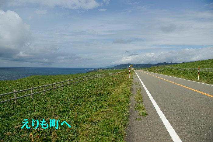 北海道えりも町から : 日本全国くるま旅