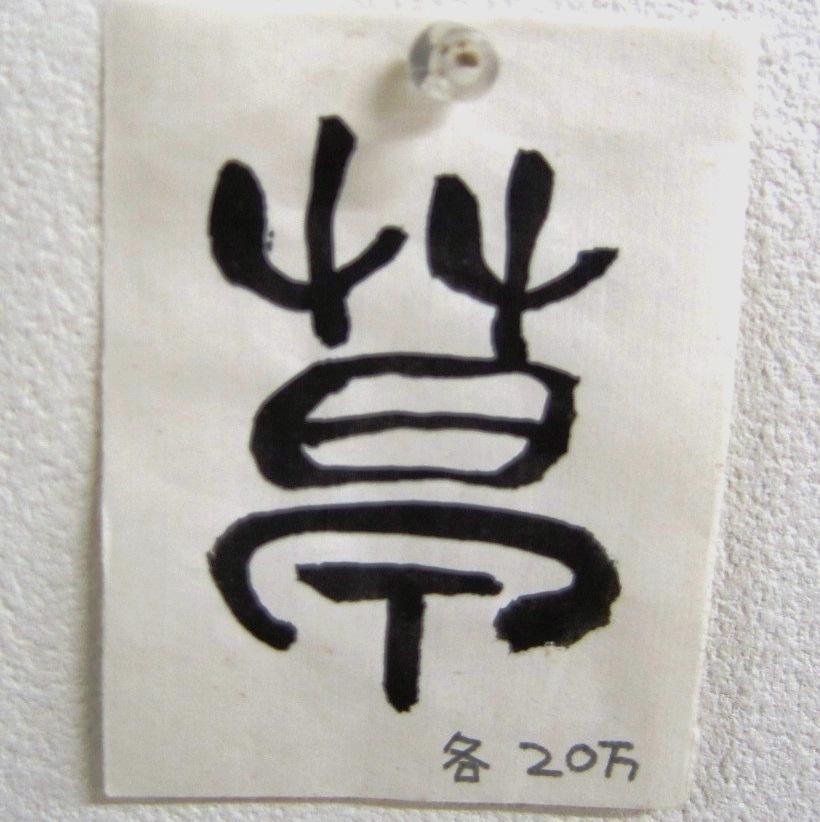 2550) 「長谷川雅志 展」 自由空間 1月?日(?)~1月28日(土)_f0126829_23175831.jpg