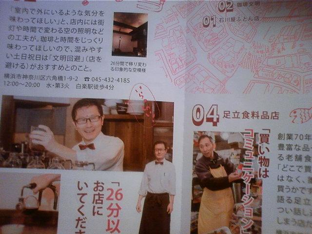 本日発行東急沿線駅構内設置フリーペーパーのなんと表紙!_e0120837_0212114.jpg