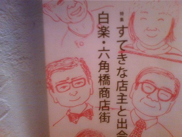 本日発行東急沿線駅構内設置フリーペーパーのなんと表紙!_e0120837_021786.jpg