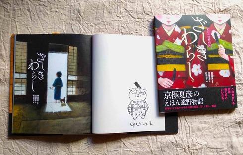 町田尚子さんの絵本の入荷_a0265743_15454128.jpg