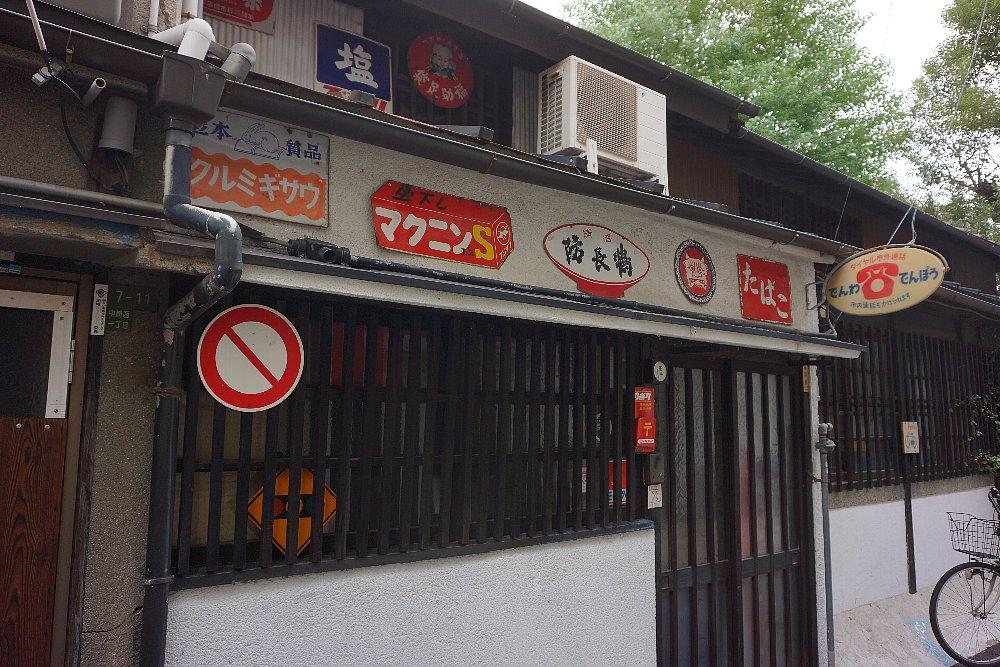 大阪市の中崎町_c0112559_8521276.jpg