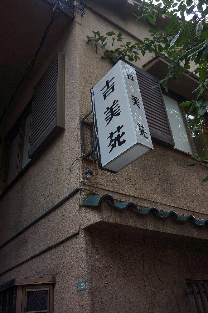 大阪市の中崎町_c0112559_9746100.jpg