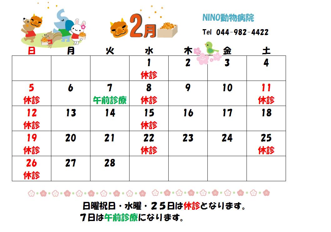 2月の診療日のお知らせ☆_e0288670_10523288.png