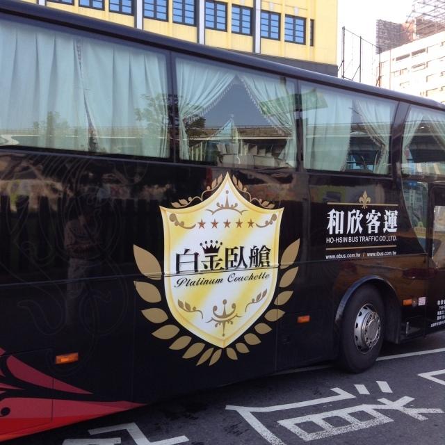 台湾の高速バスは素晴らしい~和欣白金臥艙(プラチナムクラス)で高雄へ。_a0334793_10492159.jpg