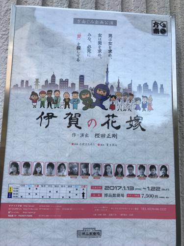 方南ぐみ企画公演『伊賀の花嫁』7日目_f0061797_11205293.jpg