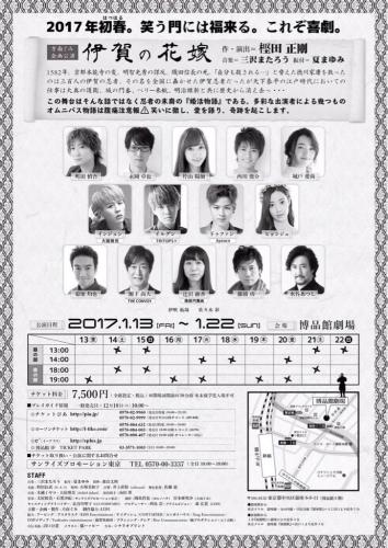 方南ぐみ企画公演『伊賀の花嫁』7日目_f0061797_11205321.jpg
