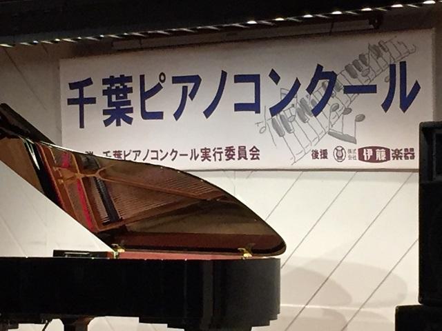楽器 伊藤