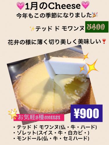 『1月のCheese』 と  『お気軽3種チーズ』_c0315821_08544151.jpg