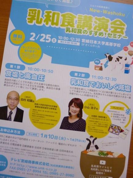 2/25 宮崎県で講演させていただきます。_b0204930_11441040.jpg
