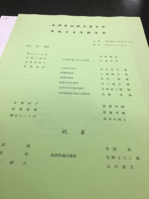 会津塗伝統工芸士会 新年会_e0130334_18134832.jpg