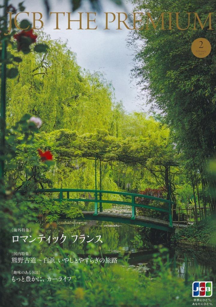 JCB THE PREMIUM  熊野古道特集_f0050534_09213504.jpg