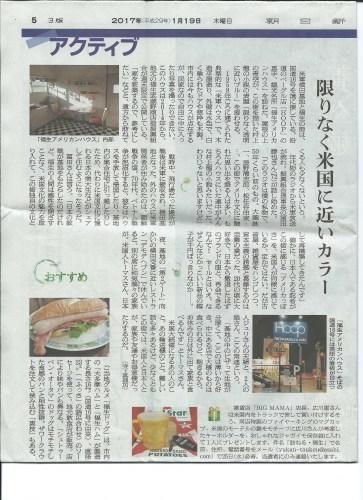 1/19朝日夕刊で福生特集_c0338136_15075106.jpg