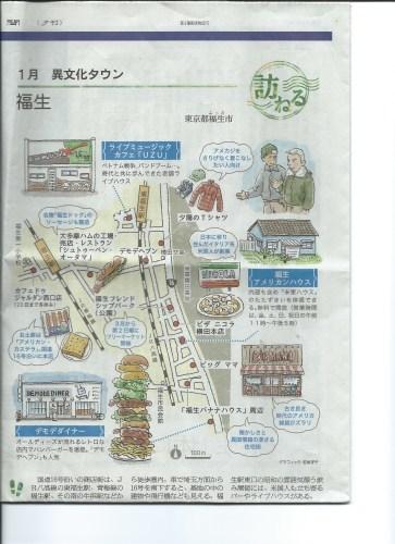 1/19朝日夕刊で福生特集_c0338136_15075354.jpg