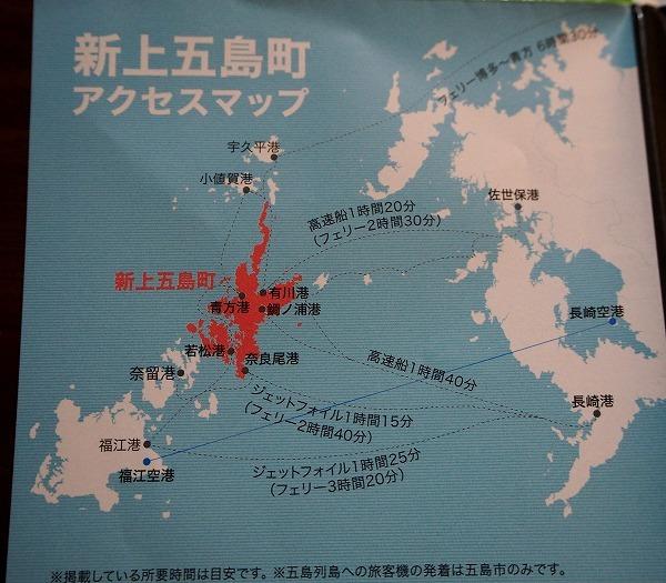 長崎・上五島のごちそうを食べよ、「上五島のごっつ。」フェア2017_b0141240_22271707.jpg