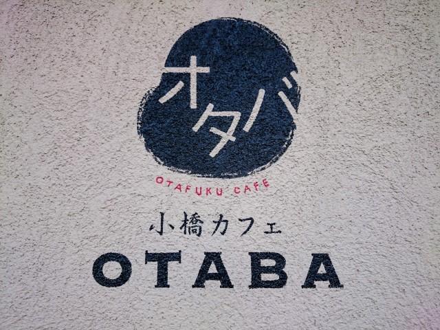 OTABA(オタバ)(金沢市彦三町)_b0322744_17185556.jpg