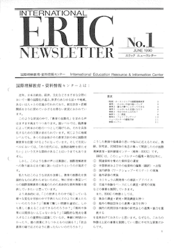 ERIC NEWSLETTER No.1 目次_e0368752_06274217.png