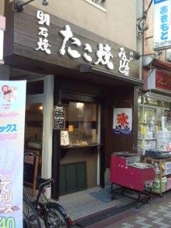 笹塚 神戸 みなと屋の明石焼_f0112873_22502768.jpg