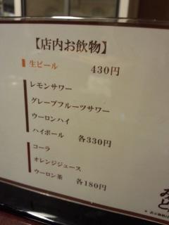 笹塚 神戸 みなと屋の明石焼_f0112873_2254643.jpg