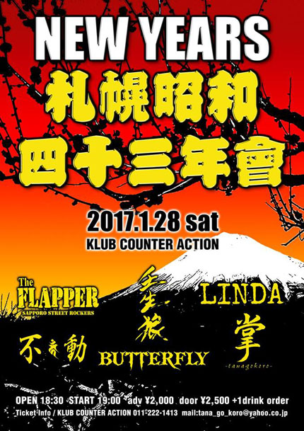 本日のライブ(KLUB COUNTER ACTION)_a0119383_16263728.jpg