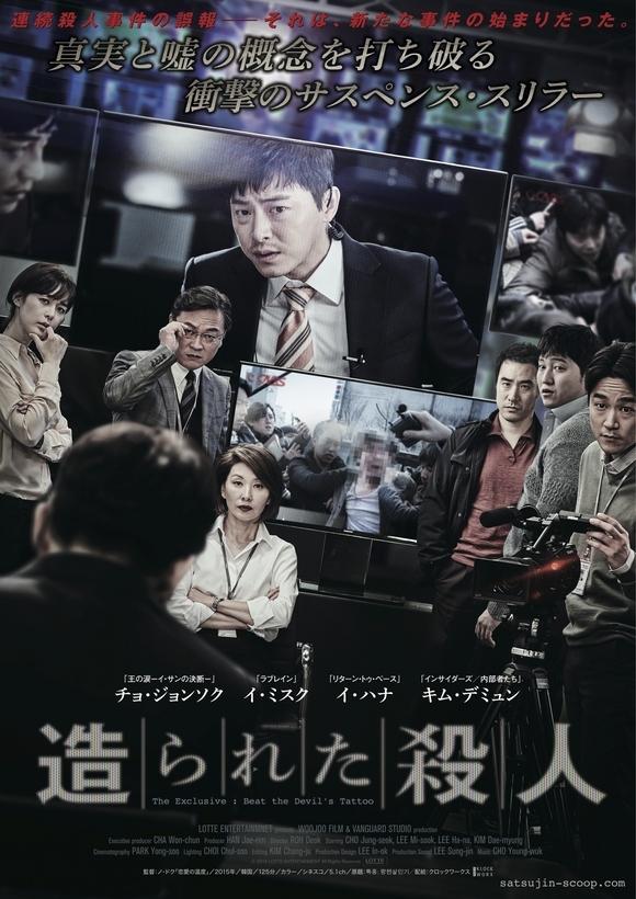 「造られた殺人」DVD発売!_f0378683_12002543.jpg