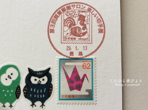 マリメッコ展ポストカード×小型印「第3回関東郵趣サロン 楽しい切手展」のお便り_d0285885_12335182.jpg