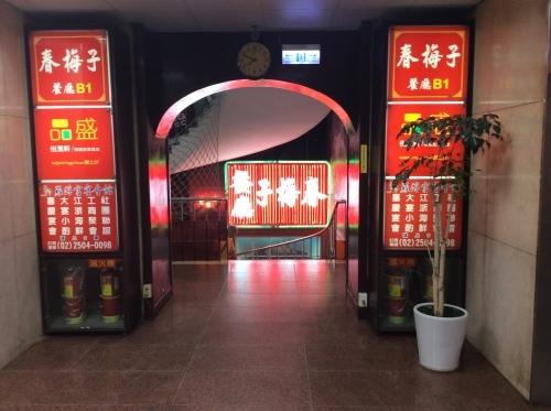 麗しの島 台湾 409 春梅子餐廰 その1_e0021092_12543060.jpg